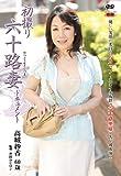 初撮り六十路妻ドキュメント JRZD-225 [DVD]