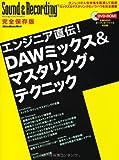 エンジニア直伝!DAWミックス&マスタリング・テクニック (DVD-ROM付き) (リットーミュージック・ムック)