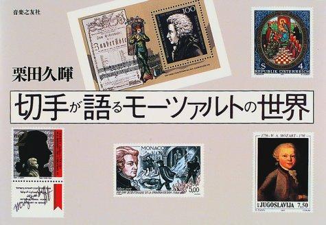 切手が語るモーツァルトの世界
