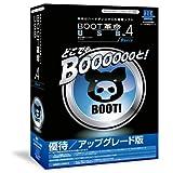 BOOT革命/USB Ver.4 Basic 優待/アップグレード版