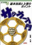 サッカー入門―基本技術&上達のコツ (ジュニア・ブックス―ジュニア入門シリーズ)