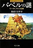 バベルの謎 - ヤハウィストの冒険 (中公文庫)