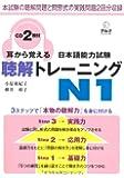 耳から覚える日本語能力試験聴解トレーニングN1
