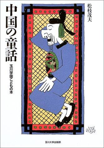 中国の童話 (玉川学園こどもの本)