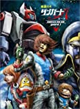 惑星ロボダンガードA (エース) COMPLETE DVD-BOX guard.1