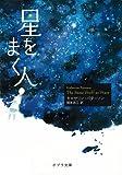 星をまく人 (ポプラ文庫)