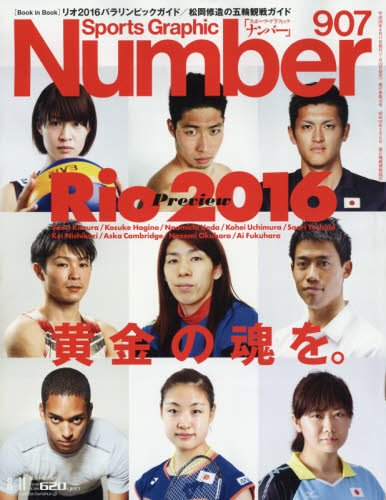 Number(ナンバー)907号 Rio 2016 Preview 黄金の魂を。 (Sports Graphic Number(スポーツ・グラフィック ナンバー))