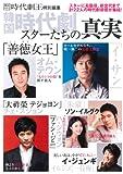 韓国ドラマ時代劇王特別編集 韓国時代劇スターたちの真実