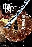 斬 (文春文庫)