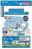 SANWA SUPPLY JP-MCBL2 インクジェットカラー名刺カード(ブルー)