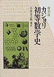 復刻版 カジョリ 初等数学史