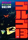 ゴルゴ13 (39) (SPコミックス)