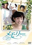 メモリー [DVD]