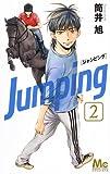 Jumping(2): マーガレットコミックス