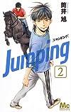 Jumping[ジャンピング] 2 (マーガレットコミックス)