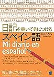 日記を書いて身につけるスペイン語
