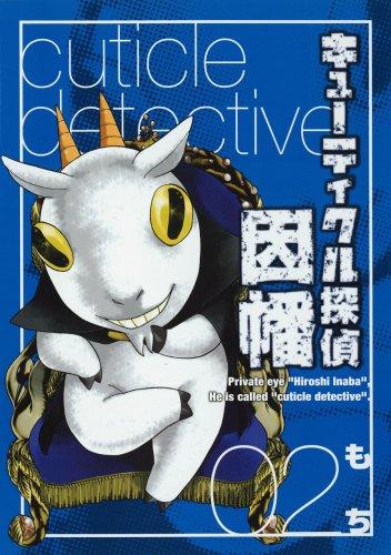 キューティクル探偵因幡 2 (Gファンタジーコミックス)