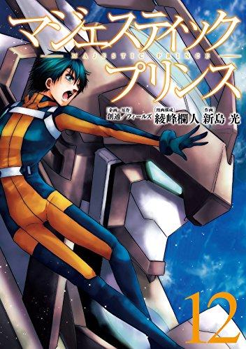 マジェスティックプリンス(12) (ヒーローズコミックス)