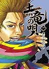 土竜の唄 第27巻