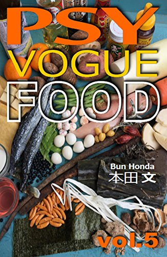 PSY-VOGUE FOOD (Japanese Edition) PDF