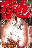 哲也~雀聖と呼ばれた男~(22) (少年マガジンコミックス)
