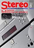 Stereo(ステレオ)2014年8月号