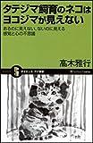 タテジマ飼育のネコはヨコジマが見えない あるのに見えない、ないのに見える 感覚と心の不思議 (サイエンス・アイ新書)