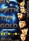 黄金を抱いて翔べ 初回限定 コレクターズ・エディション(2枚組) [DVD]