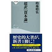 超訳『資本論』 (祥伝社新書 111)
