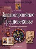 img - for Variations beautiful Western Middle Ages 6 ed Variatsii prekrasnogo Zapadnoevropeyskoe Srednevekove 6 e izd book / textbook / text book