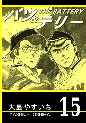 バツ&テリー 第15巻 (リマスター版)