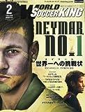 WORLD SOCCER KING (ワールドサッカーキング) 2014年 02月号 [雑誌]