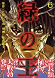 緑の王 VERDANT LORD(6) (マガジンZコミックス)