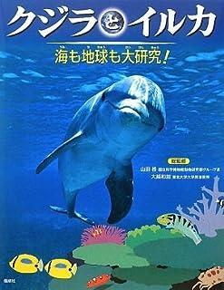クジラとイルカ―海も地球も大研究!
