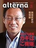 オルタナ No.21 (October 2010) (メディアパルムック)