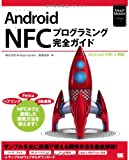 Android NFCプログラミング完全ガイド (Smart Mobile Developer)