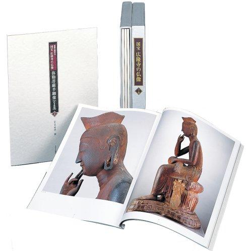 国宝広隆寺の仏像