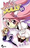M・S DOLLS 1 (少年サンデーコミックス)