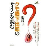 クモ膜下出血のサインを読む (健康ライブラリー)