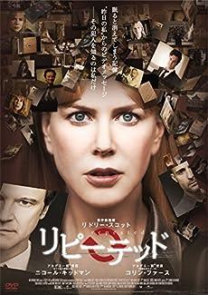 リピーテッド [DVD]