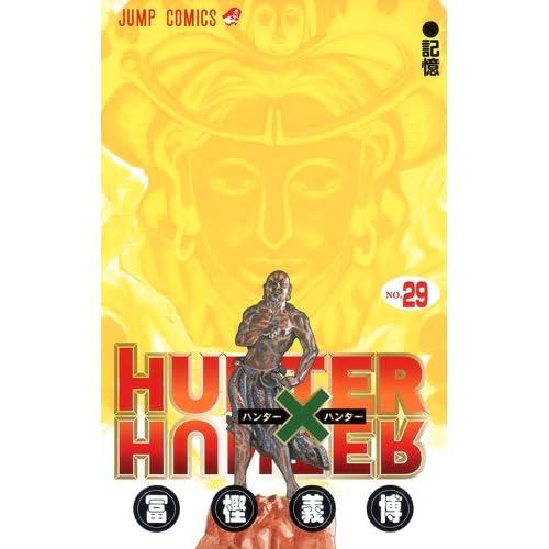 HUNTER×HUNTER 29 (ジャンプコミックス)