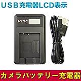 【PCATEC】 OLYMPUSオリンパス BLM-1/BLM-5 対応新型USB充電器☆LCD付4段階表示仕様☆ (USB充電器☆LCD付)