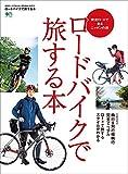 ロードバイクで旅する本[雑誌] エイムック