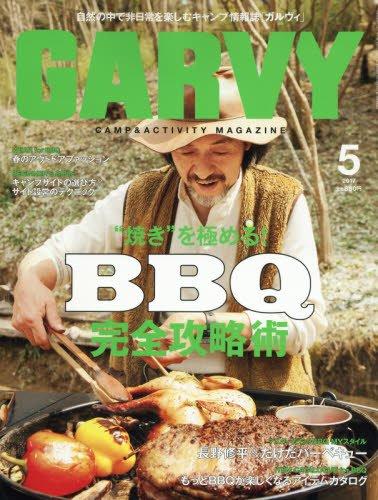 GARRRV 2017年5月号 大きい表紙画像