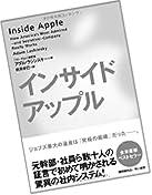 インサイド・アップル