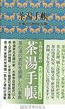 茶湯手帳 平成22年版 (2010)