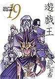 遊☆戯☆王 Vol.19 (19) (集英社文庫 た 67-19)
