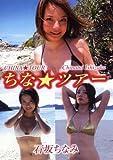 石坂ちなみ ちな★ツアー [DVD]