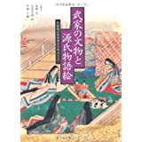 Starting from the Owari Tokugawa family legacy products - Tale of Genji picture and relics of samurai (2012) ISBN...