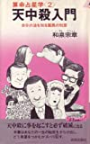 天中殺入門―算命占星学2 (1979年) (プレイブックス)